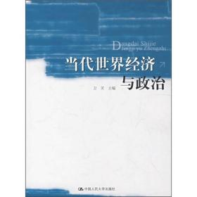 【二手包邮】当代世界经济与政治 卫灵 中国人民大学出版社