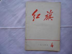 红旗(1974年第4期)