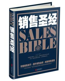 【正版】销售圣经 达夫编著