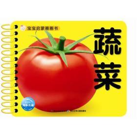 蔬菜/宝宝启蒙圈圈书