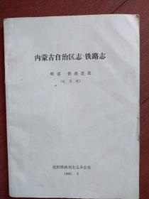 内蒙古自治区志 铁路志(讨论稿)概述 铁路建设(内蒙境内铁路机构表,铁路线路图,铁路干线建设、桥梁、隧道、枢纽等),珍贵史料。独品