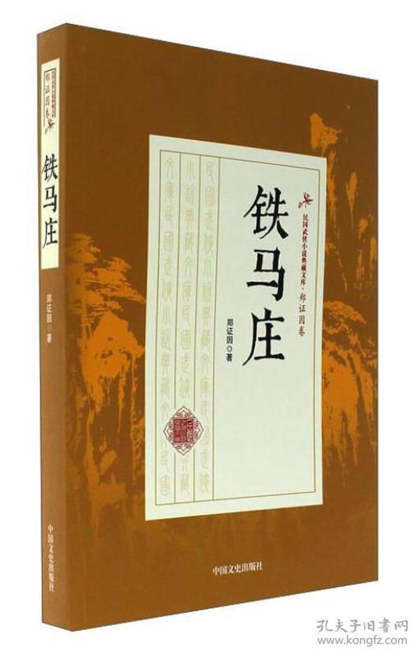 铁马庄/民国武侠小说典藏文库