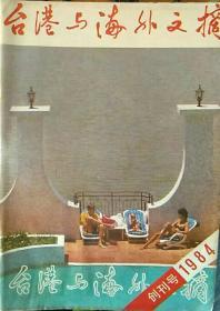 台港与海外文摘【创刊号】1984年11