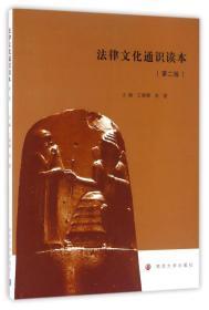 法律文化通识读本