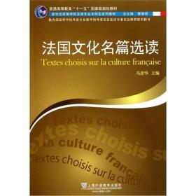 新世纪高等学校法语专业本科生系列教材:法国文化名篇选读