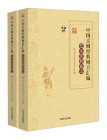 中国京剧经典剧目汇编艺术赏析下卷