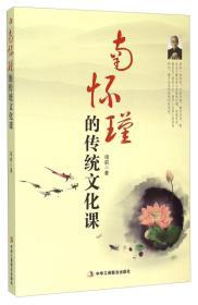 现货-南怀瑾的传统文化课
