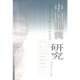 中国编辑研究 (2006)