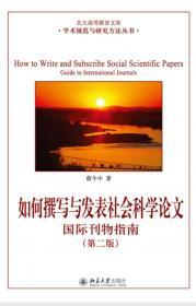 如何撰写与发表社会科学论文(第二版)