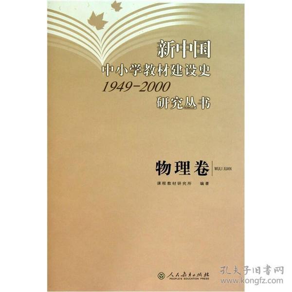新中国中小学教材建设史1949-2000研究丛书[ 物理卷]