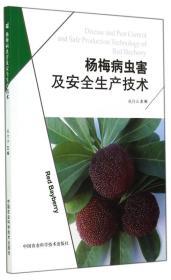杨梅病虫害及安全生产技术