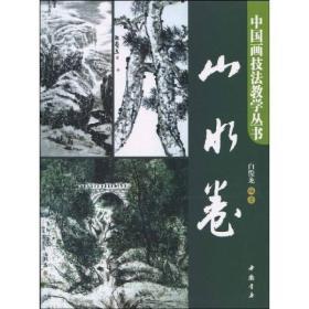中国画技法丛书山水卷