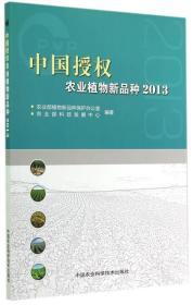 中国授权农业植物新品种2013