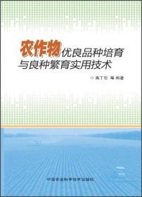 农作物优良品种培育与良种繁育实用技术