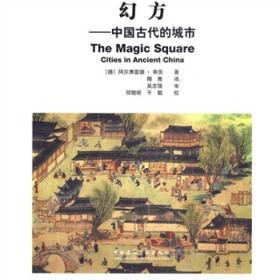 幻方:中国古代的城市
