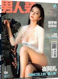 男人装杂志2018年6月