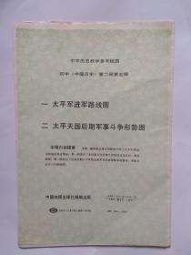 初中【中国历史第二册第五辑】教学参考挂图
