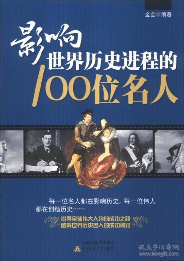 影响世界历史进程的100位名人