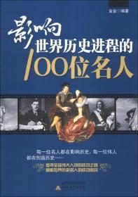 二手正版 影响世界历史进程的100位名人 金金 9787537839099e