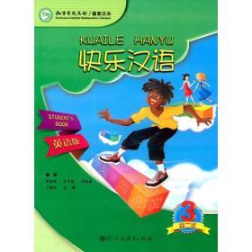 快乐汉语 (第二版)第三册(英语版)
