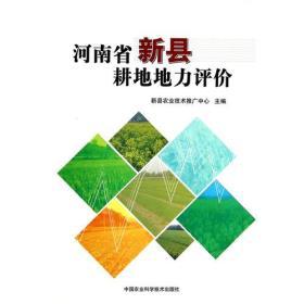 河南省新县耕地地力评价