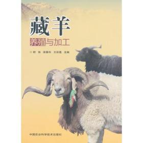 藏羊养殖与加工