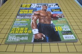 健美先生(2008年11月号上)