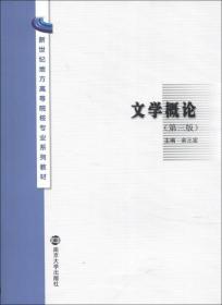 新世纪地方高等院校专业系列教材:文学概论(第3版)