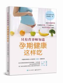 孕期健康这样吃