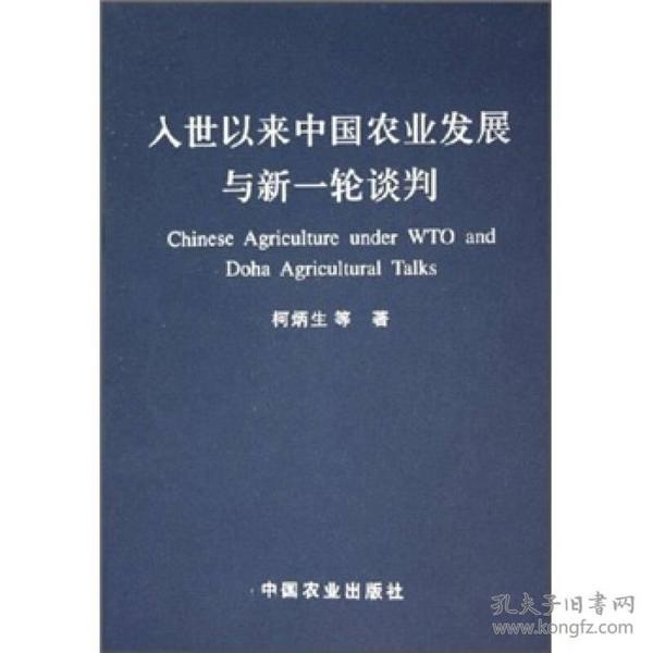 入世以來中國農業發展與新一輪談判