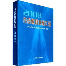 农药管理信息汇编2008