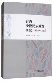 台湾少数民族政策研究:1624-1945
