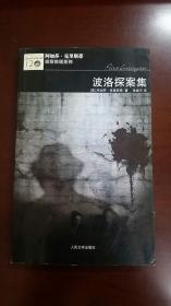 波洛探案集(人民文学出版社一版一印)