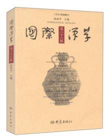国际汉学(第26辑)