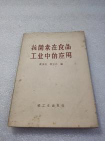 《抗菌素在食品工业中的应用》大缺本!轻工业出版社 1960年1版1印 平装1册全 仅印5000册