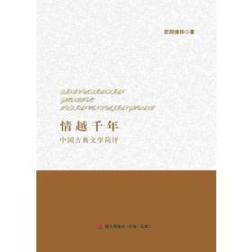 情越千年——中国古典文学简评