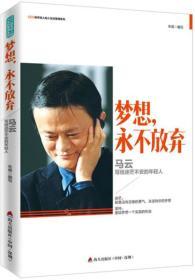 CEO给年轻人的人生经营课系列·梦想,永不放弃:马云写给迷茫不安的年轻人