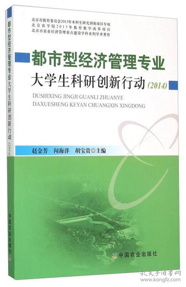 都市型经济管理专业大学生科研创新行动(2014)