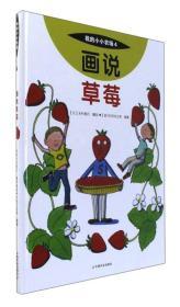 画说草莓/我的小小农场