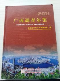 广西调查年鉴2011年 附光盘【品如图】