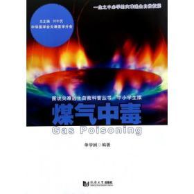 图说火灾逃生自救丛书:煤气中毒
