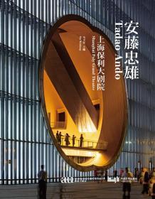安藤忠雄:上海保利大剧院