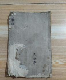 新增故事琼林(卷四)
