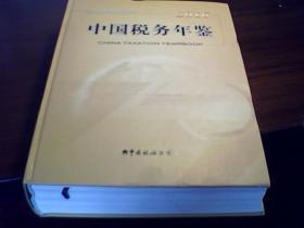 中国税务年鉴2016年(含光盘)