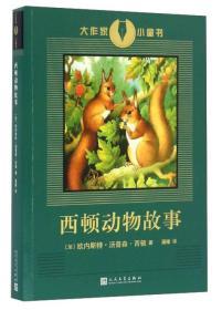 西顿动物故事/大作家小童书