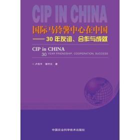 国际马铃薯中心在中国  30年友谊 合作与成就