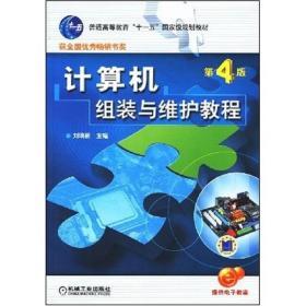 计算机组装与维护教程 第4版