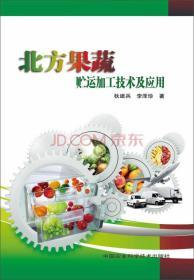 北方果蔬贮运加工技术及应用