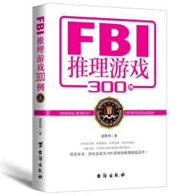 正版智力游戏:FBI推理游戏300例ZB9787516811375-满168元包邮,可提供发票及清单,无理由退换货服务