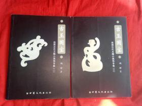 古玉国宝.:战国汉代玉雕小佩饰专集(一、二)